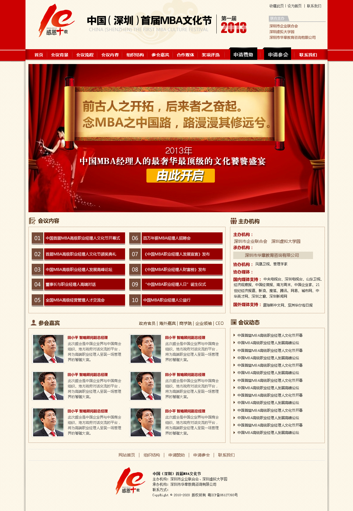 中国(深圳)首届MBA文化节品牌官网策划建设