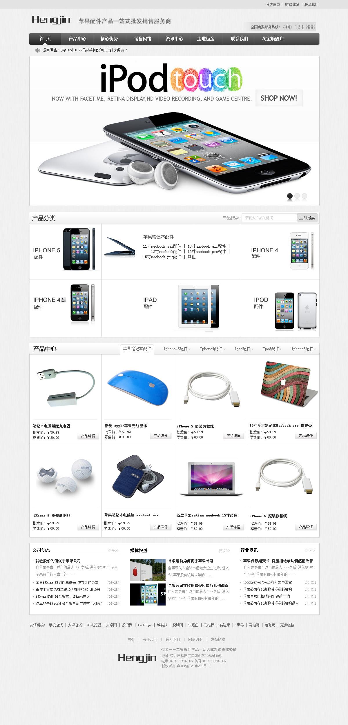 深圳恒金数码科技营销型网站策划建设