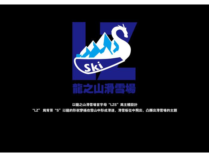 龍之山滑雪場logo設計