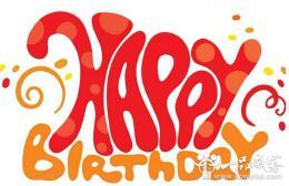 送给给好朋友的生日祝福语 把生日祝福送给好朋友