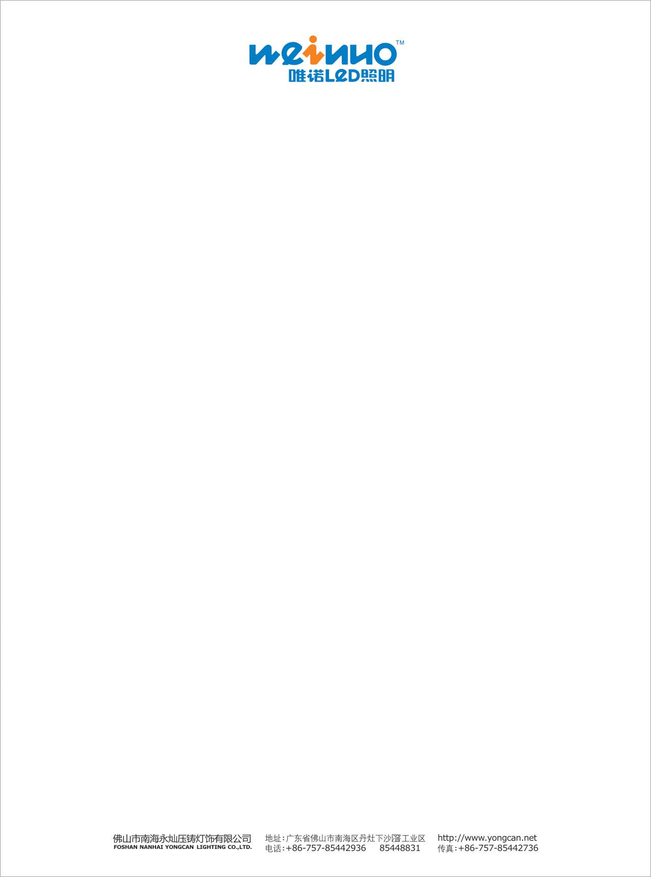 唯諾照明-名片便箋