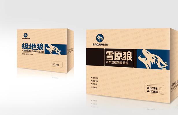 寶駿電子品牌形象設計