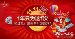 淘宝双11促销广告语大全 双十一活动促销广告语设计