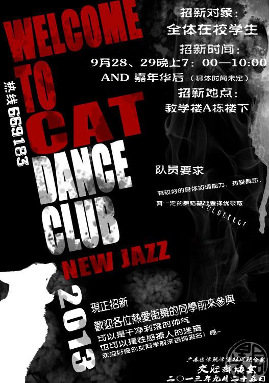 CAT宣传海报