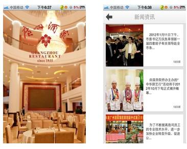 广州酒家app开发