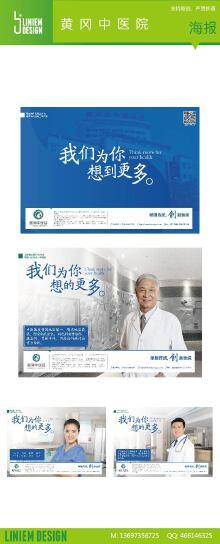 黄冈中医院 视觉设计