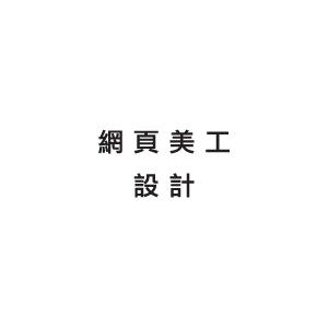 网页美工设计
