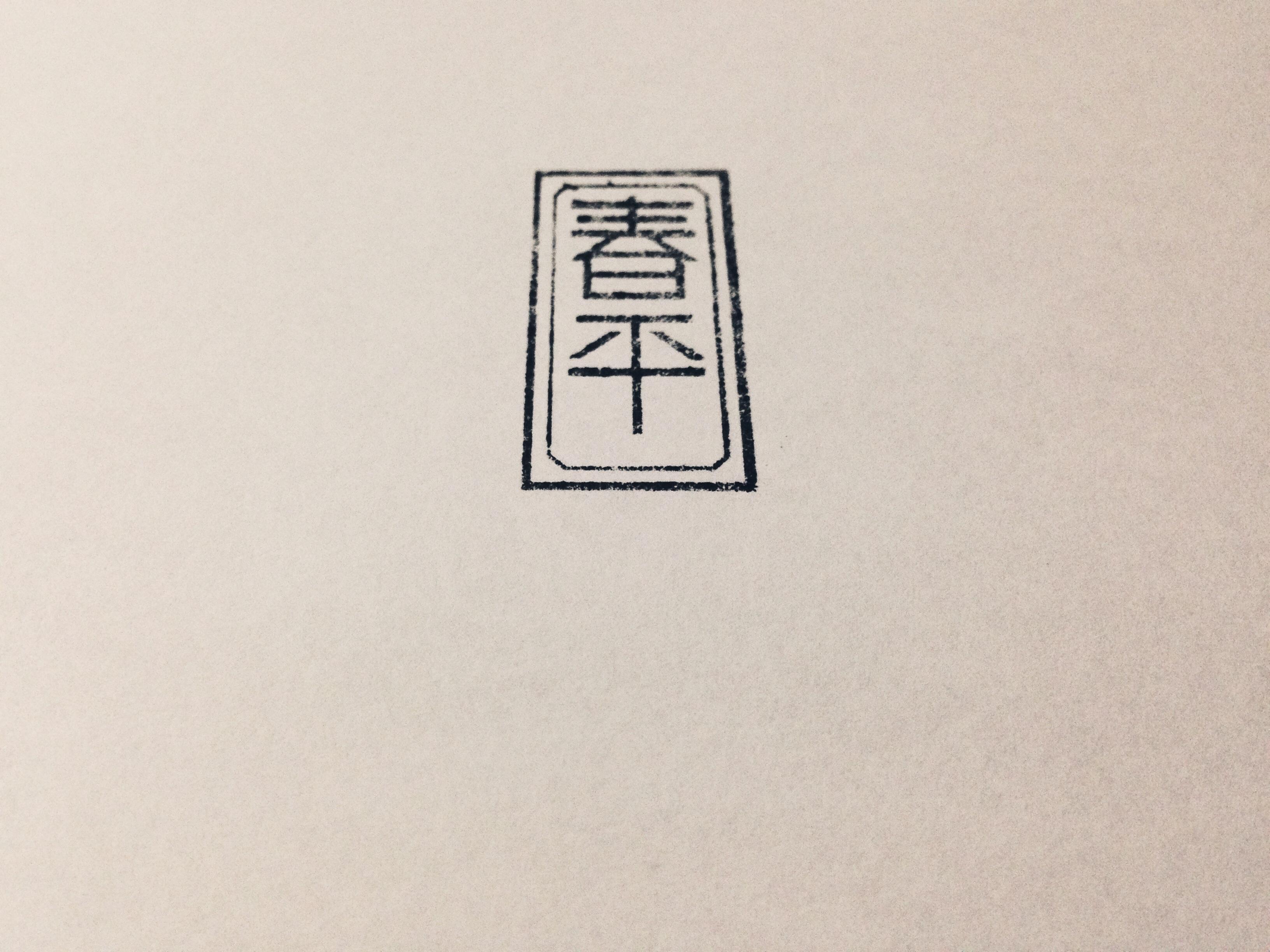春平/印章