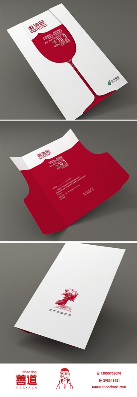 泉州邮政邀请函设计