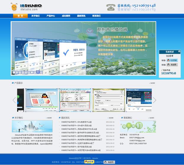 蓝色背景产品网站设计