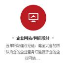 威客服务:[24752] 企业网站/网页设计