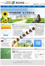 威客服务:[25265] 学校网站建设