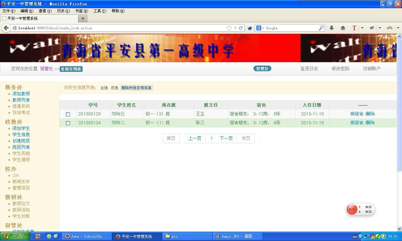 青海省平安县第一中学师生管理系统