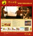 艺帆红色酒业网站婚庆用品企业网站模板