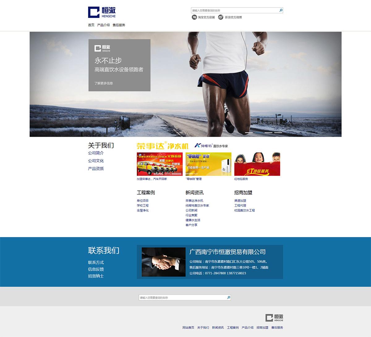 廣西南寧市恒澈貿易有限公司