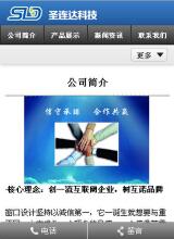 HTML5手机站 WAP站 微站