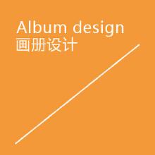 威客服务:[26162] 宣传折页 画册设计