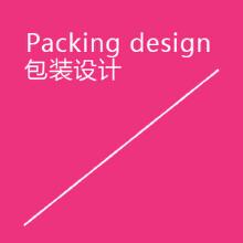 威客服务:[26163] 产品包装设计