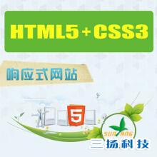 HTML5+CSS3响应式高端网站