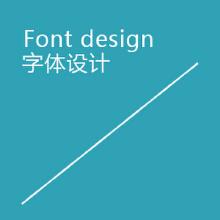 威客服务:[26160] 品牌字体设计