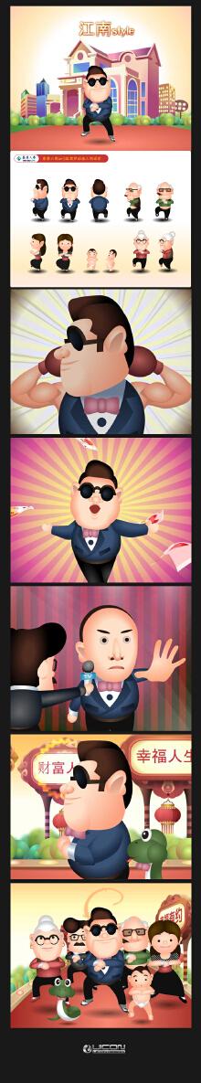 泰康人寿创意动画