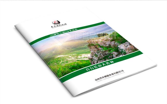 宣传册(清新):世外桃源造林