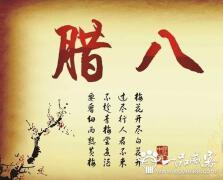 腊八节的传说由来 腊八节的来历起源