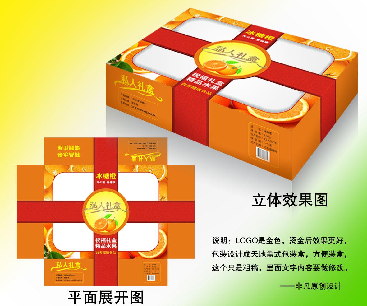 水果(冰糖橙)礼盒包装设计