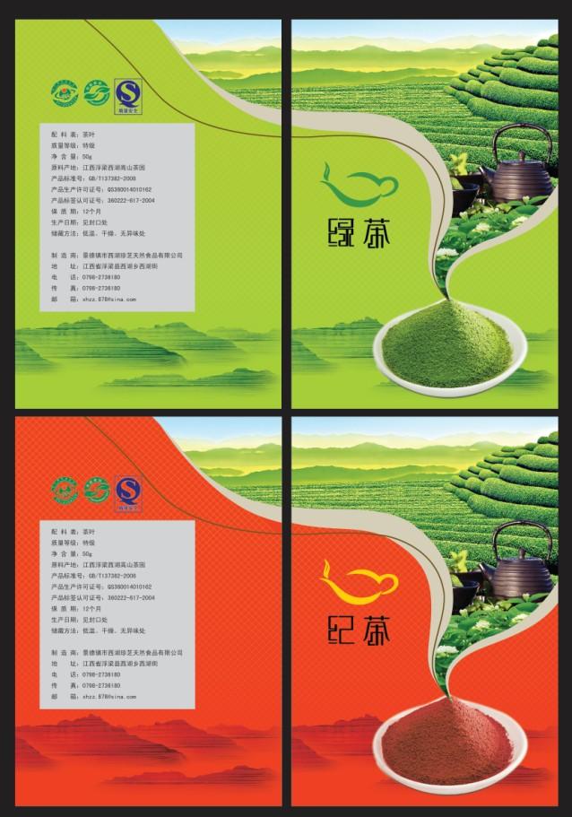 茶粉包装设计