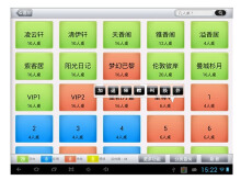 昊玥餐饮管理软件