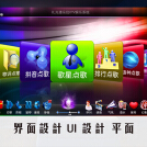 威客服务:[27153] UI 设计 界面设计 VOD界面