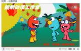 幼教动画——视频连接在下面