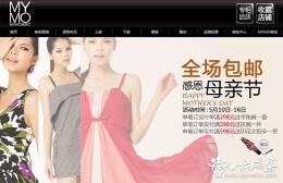 淘宝女装店铺起名大全 时尚女装淘宝网店起名