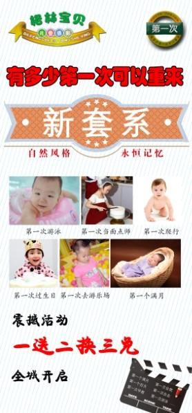 兒童攝影新套系營銷策劃