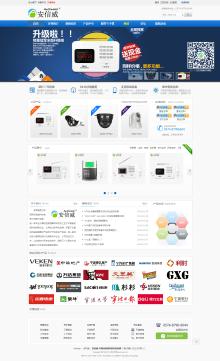 企业网站——安信威