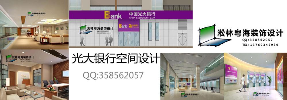 长乐支行-光大银行
