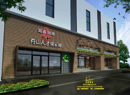 舟山创业咖啡馆设计