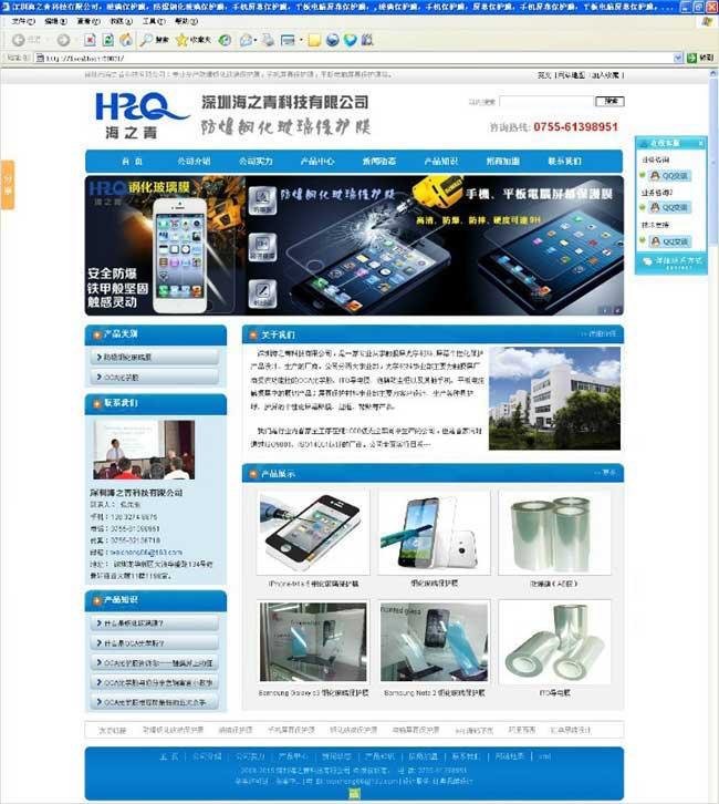 手机保护膜,钢化玻璃保护膜,深圳海之青科技