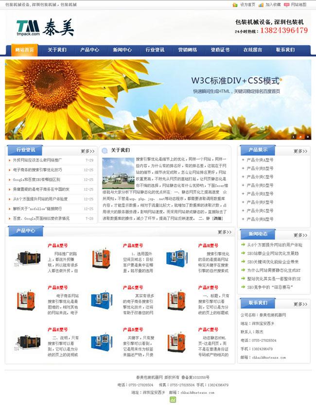 深圳泰美包装机械设备网