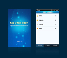 基于Android,J2EE的智能交互信息服务