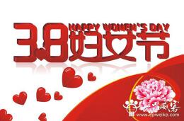 2014年经典国际劳动妇女节祝福语 经典三八妇女节节日祝福