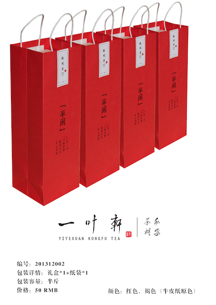 一叶轩私家茶礼包装设计3