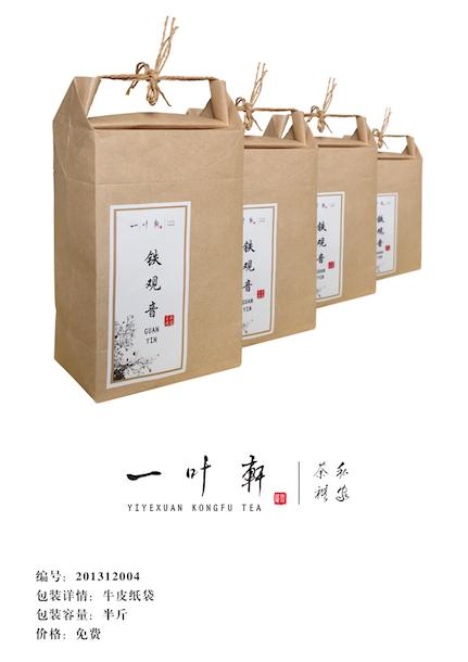 一叶轩私家茶礼包装设计2