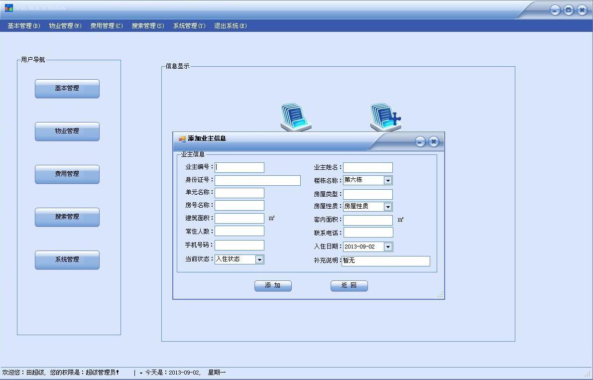 小区物业管理系统