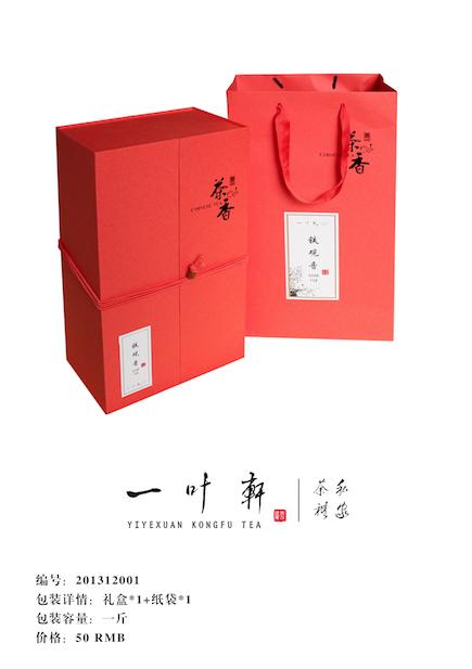 一叶轩私家茶礼包装设计