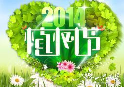 312植树节公益广告语大全 植树节公益广告语设计