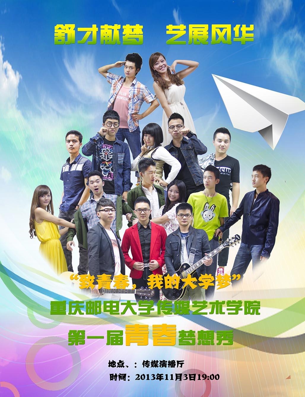 传媒学院十大歌手