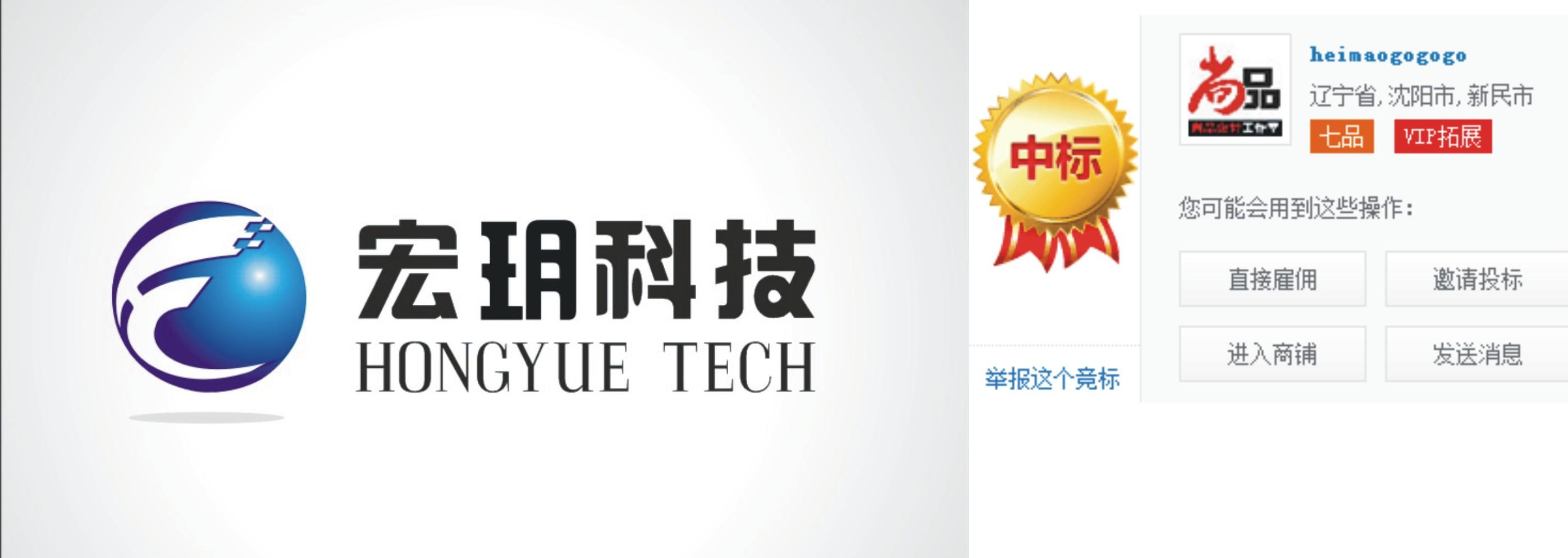 宏玥网络科技标志