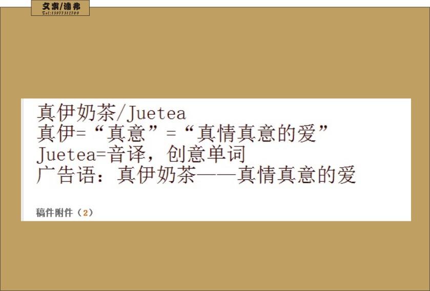 文案/真伊奶茶