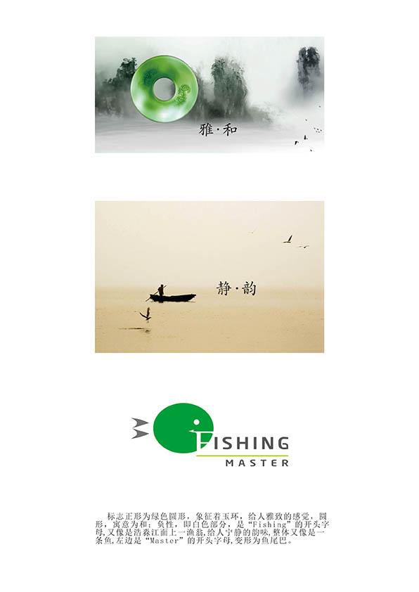 渔具-fishing master